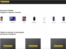 Одностаничник trends