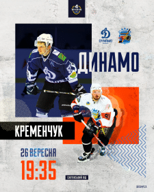 digital art for match day Dynamo vs Kremenchuk