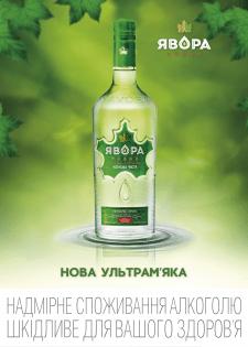 Key visual для алкогольного бренда