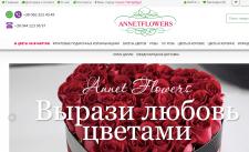 ✔Продвижение сайта AnnetFlowers