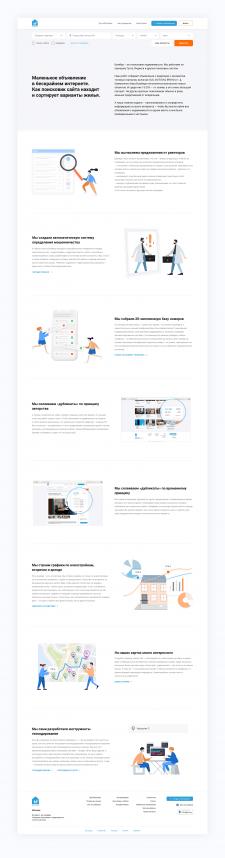 """Дизайн страницы """"Как это работает"""" для поисковика"""