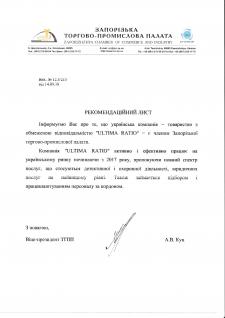 рекомендательное письмо ТПП Украины