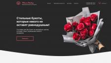 Первый экран для сайта цветочного магазина