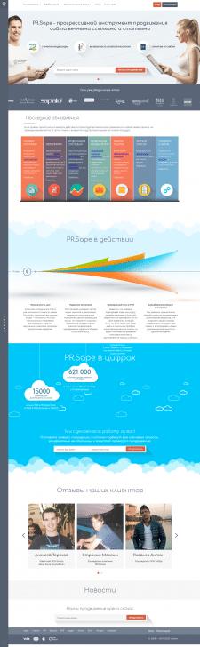 Настройка целей на pr.sape.ru