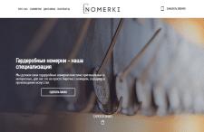 Дизайн/Верстка сайта NOMEROK