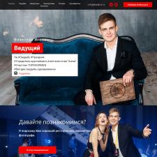 Разработка сайта для ведущего праздников