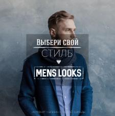 Мужская одежда (реклама инстаграм)