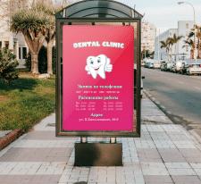 Сити-лайт стоматологической клиники