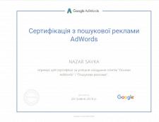 Сертифікат Google AdWords