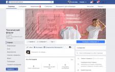 Разработка обложки для группы в Фэйсбук