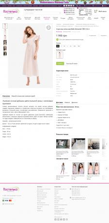 Сорочка женская Morandi из льна