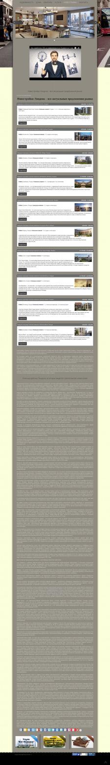 Сайт о продаже/аренде недвижимости в Англии