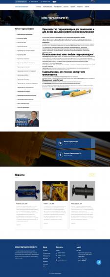 Создание сайта: Завод Гидроцелиндров