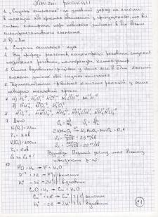 Контрольная с химии