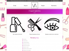 Сайт для студии красоты VA