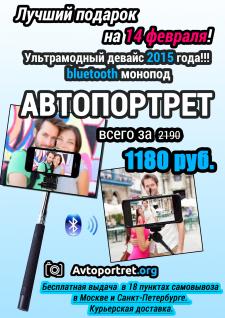 Баннер реклама монопод-селфи