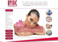 Сайт салона красоты шик и блеск