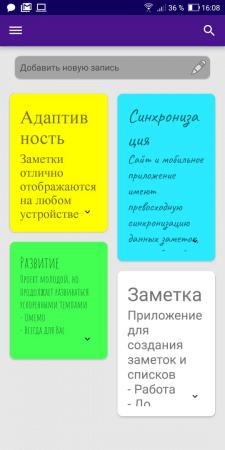 Мобильное приложение заметок и напоминаний