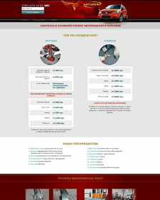 Landing page / посадочная страница СТО АвтоDENT