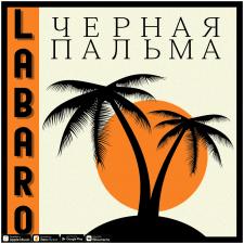 Обложка для песни
