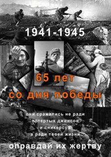 Плакат в честь Дня Победы