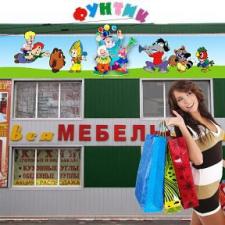 "Логотип для интернет магазина мебели ""Фунтик"""