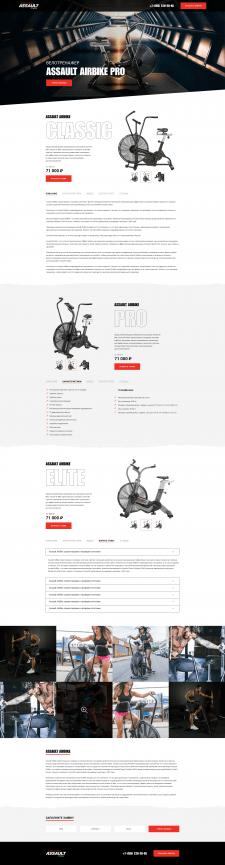 Дизайн лендинга для тренажеров