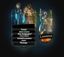 Оформление группы вк для Альянс  в игре