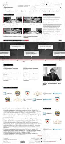 Сайт Ассоциации специалистов стрелковых объектов