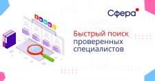 Дизайн обложки facebook для компании Сфера
