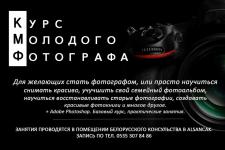 Рекламный баннер курсов фотографии