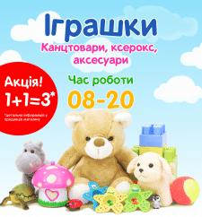 Баннер для магазина игрушек