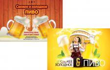 Баннер пиво