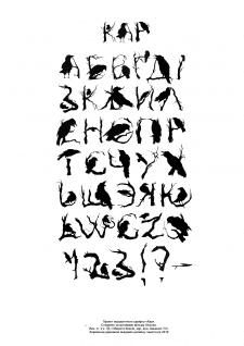 Проект акцидентного шрифта