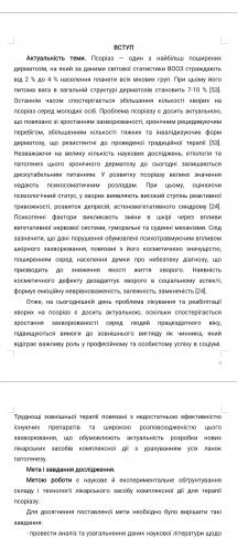 Образец написания Дипломной  [Вступ/Тема/Разделы]