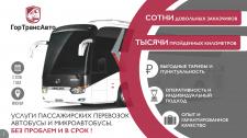 Презентация транспортной компании