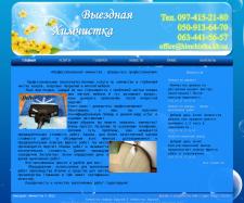 Сайт выездной химчистки, г. Харьков
