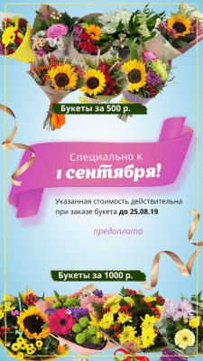 Реклама букетов для сторис в Инстаграм