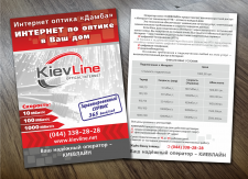 Флаера А5 формата для интернет провайдера Kievline