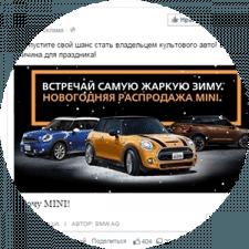 Продвижение зимнего предложения  Авто-трейдера