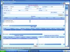 Система CRM Avto