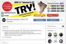 TRY-shop Онлайн Магазин Вконтакте