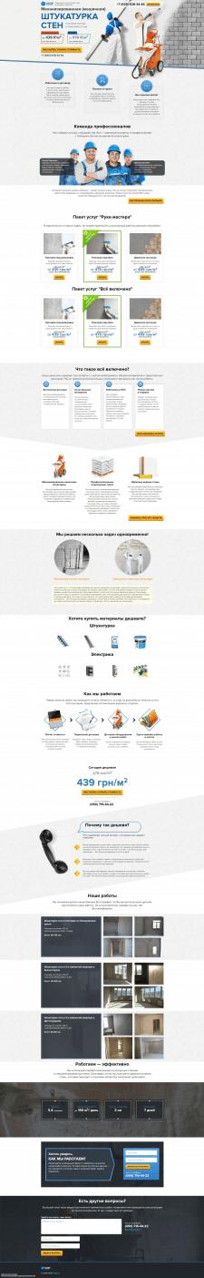 Сайт визитка строительная организация