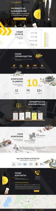 СтавГеоСтрой Лендинг (дизайн)
