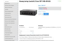 Наполнения сайта сетевого оборудования