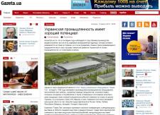 Украинская промышленность имеет хороший потенциал