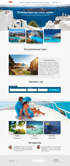 """Сайт для туристического агенства """"Travel"""""""