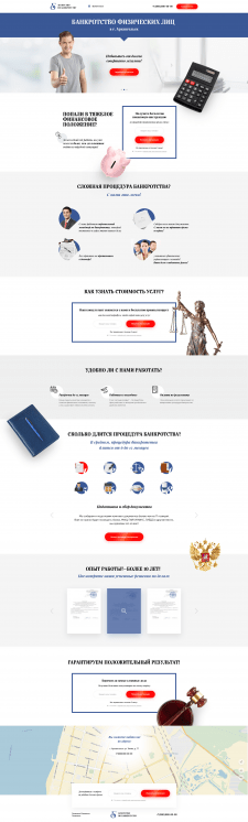 "landing page ""Агенство по банкротству"""