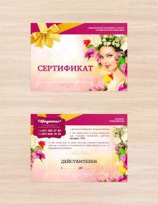 Подарочный сертификат по косметологии и массажу