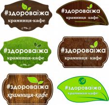 """Разработка логотипа """"Здорова їжа"""""""